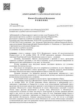 Решение суда о банкроствте