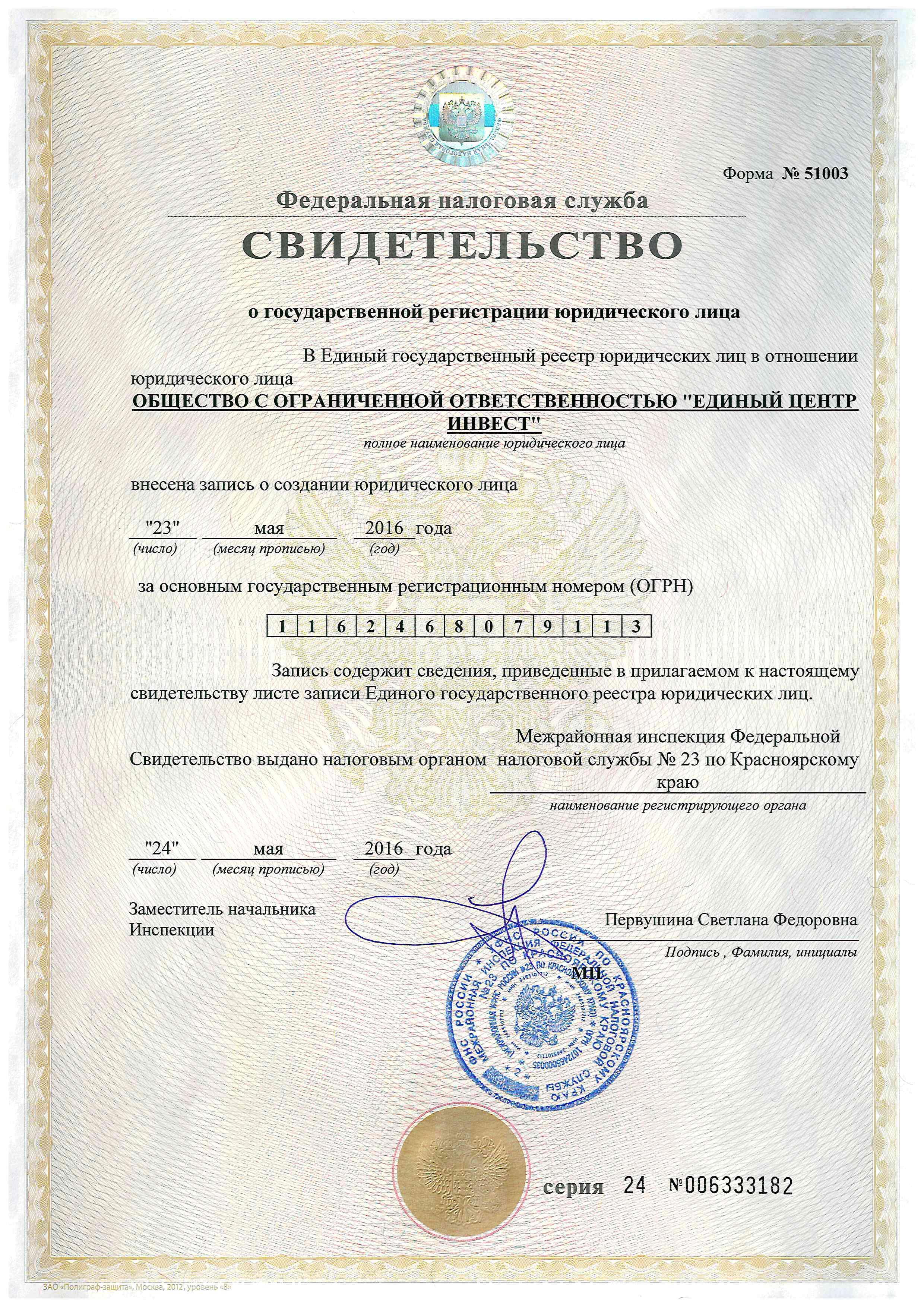 единый центр защиты красноярск отзывы