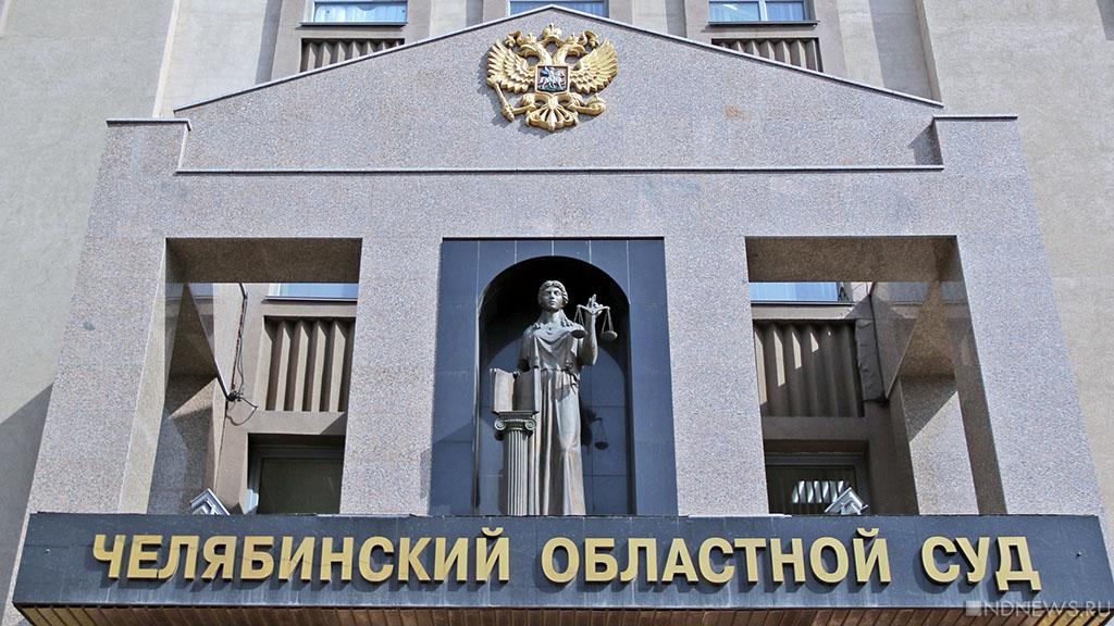 Восстановление справедливости через суд апелляционной инстанции.