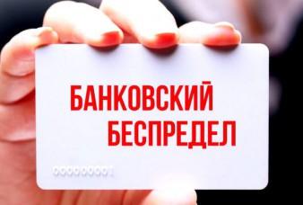Банковский беспредел побежден