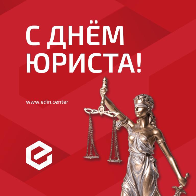 С профессиональным праздником – Днем юриста!