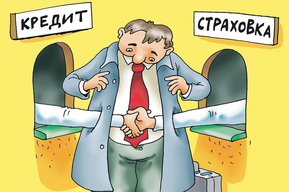 Грабительские условия страхования