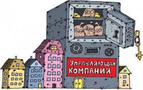 Злоупотребление управляющей компании многоквартирного жилого дома было пресечено