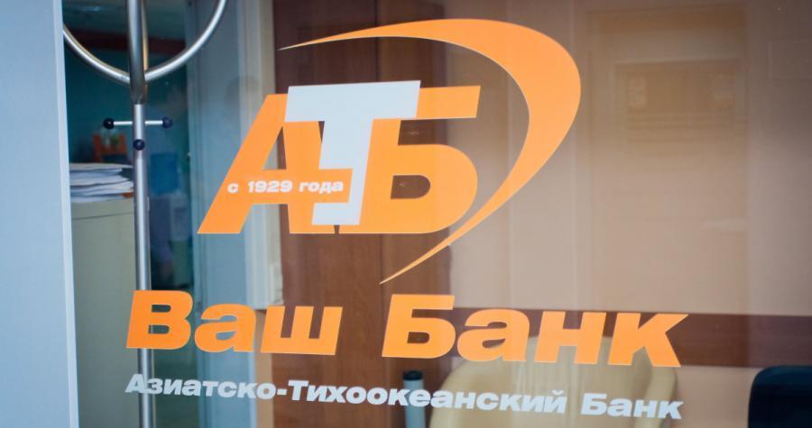 Клиент санируемого Азиатско-Тихоокеанского банка взыскал деньги через суд за проданный вексель
