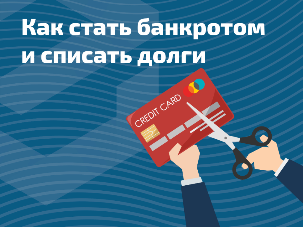 Банкротство граждан ч. 2