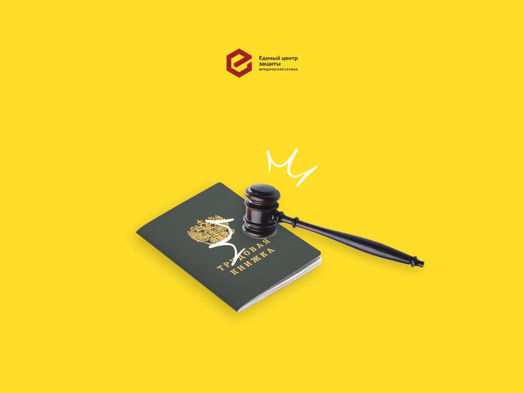 Судебная практика по специальному стажу
