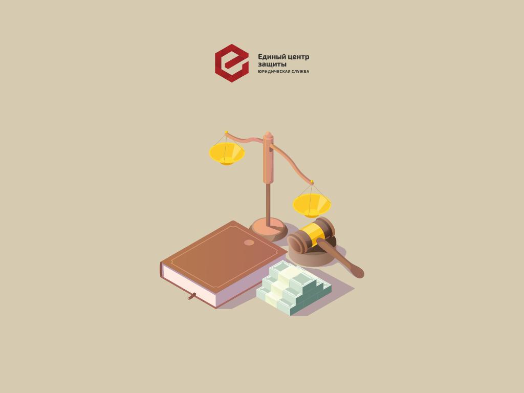 Списание долгов с сохранением имущества или как кредитор забыл о должнике