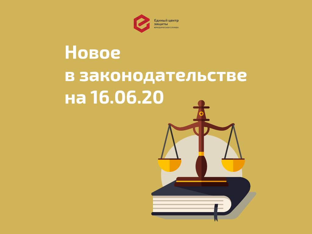 Последние изменения в законах на 16 июня