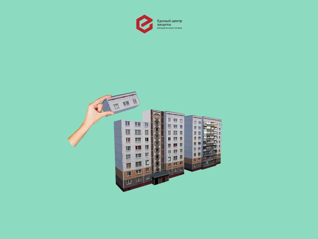 Успешная защита интересов жильцов многоквартирного дома