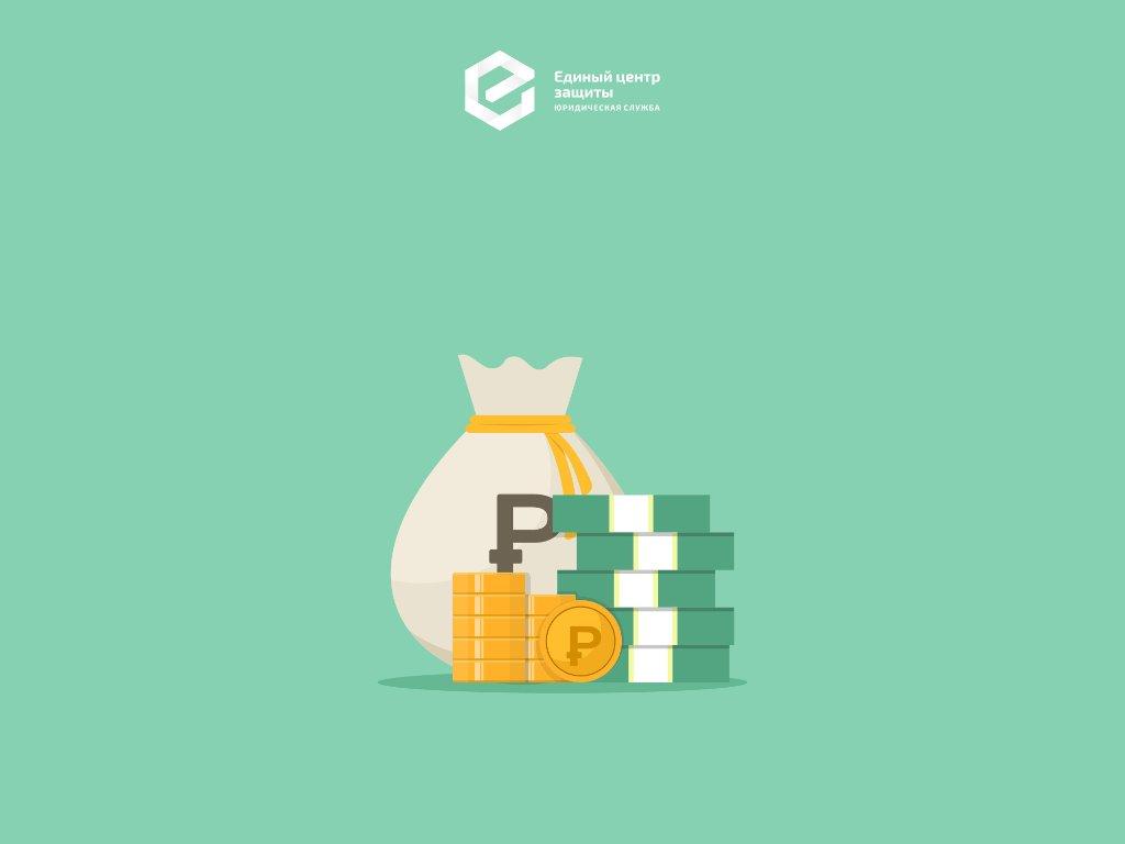 Как уменьшить неустойку по просроченному кредиту в суде? (практика ЕЦЗ)