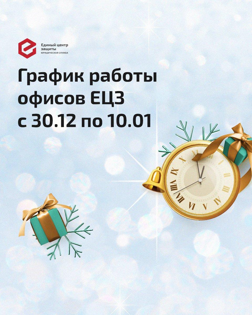 График работы офисов ЕЦЗ на период новогодних праздников