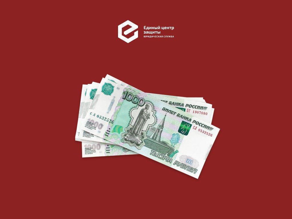 Взыскание средств, уплаченных в качестве паевого взноса в КПК (практика ЕЦЗ)