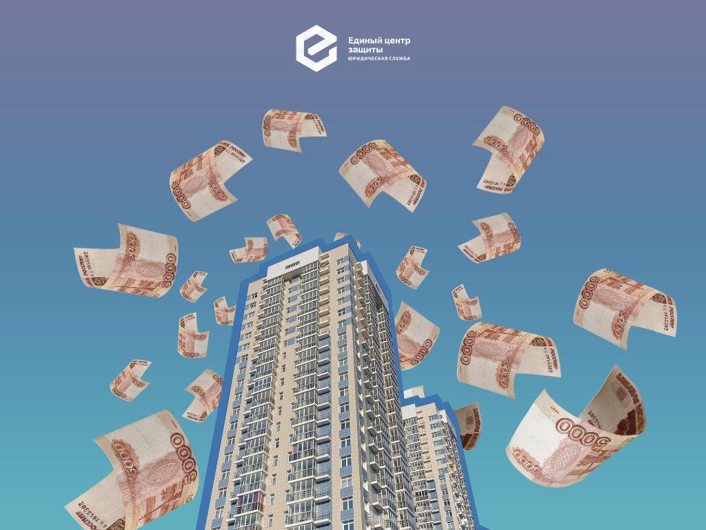 Юристы ЕЦЗ доказали в суде недействительность сделки купли-продажи квартиры