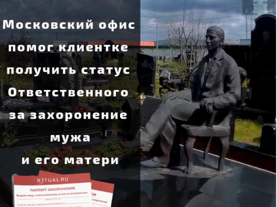 Московский офис помог клиентке получить статус Ответственного за захоронение мужа  и его матери