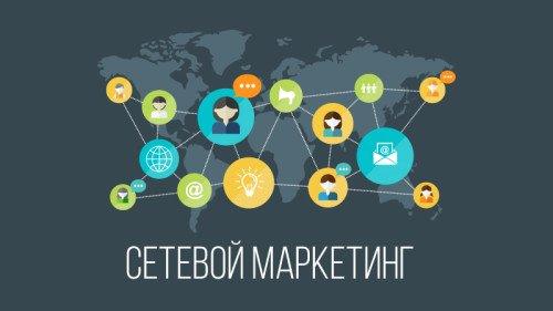 Сетевой маркетинг как способ влезть в долги