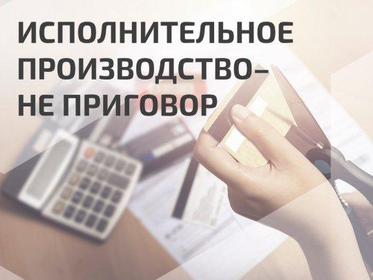 Исполнительное производство-не приговор: рассрочка платежей, свободный выезд за границу