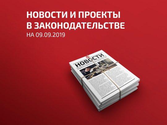 Новости и проекты в законодательстве на 09.09.2019