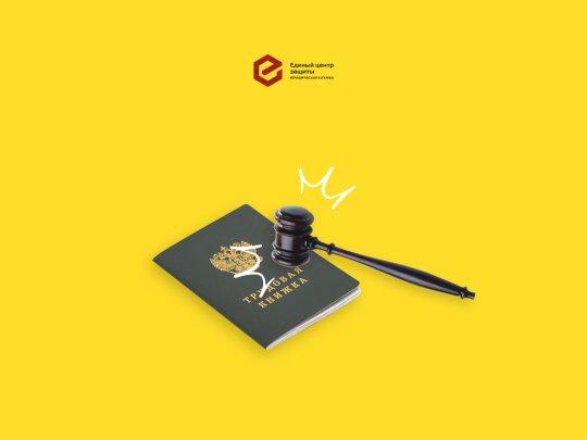 Сочинку уволили за мифический прогул во время карантина: практика ЕЦЗ