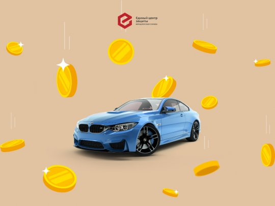 Возврат денег за бесполезные услуги для автомобилистов