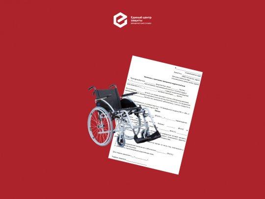 Как инвалиду защитить свои права, если их нарушает работодатель?