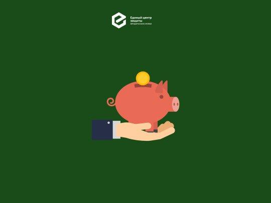 Как вернуть неизрасходованную часть страховки, если договор заключен до 1 сентября 2020 года?