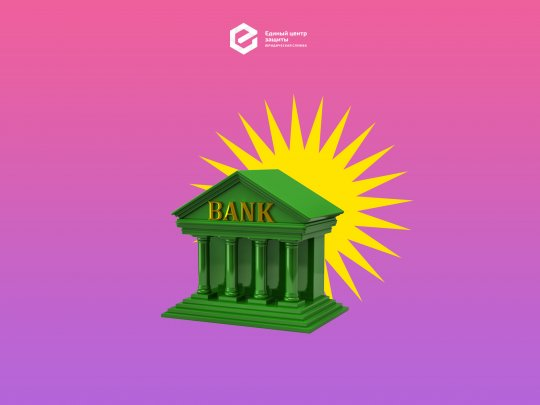 Овердрафт, который банк подключил без ведома клиента: что делать, если требуют вернуть кредит, который не брал?