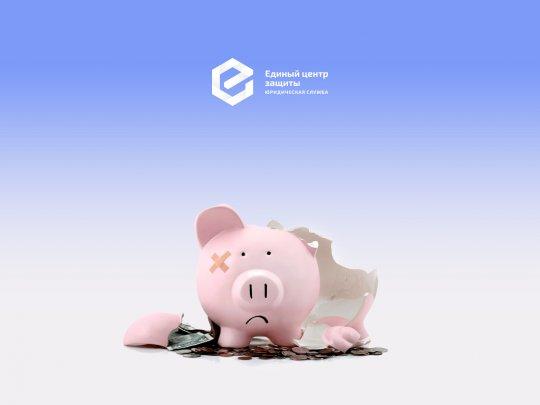 Не списано: в каких случаях долги останутся с банкротом