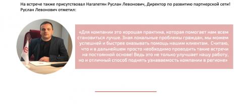 В г.Сочи состоялась встреча с домкомами общественного самоуправления! - 1