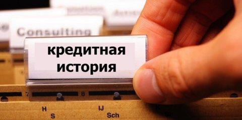 За предоставление недостоверной информации в бюро кредитных историй кредитор понес наказание рублем. - 1