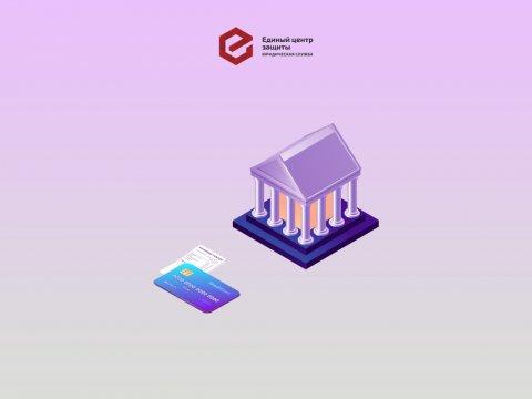 Клиенту не хватило средств на полное погашение, но банку в иске отказано