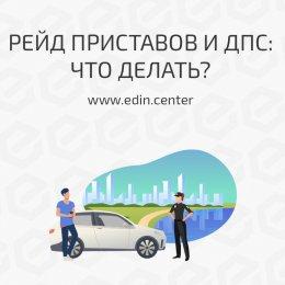 Совместный рейд приставов и ДПС: что делать, если забирают автомобиль?