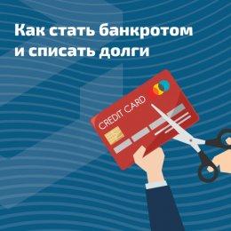 Кто может объявить себя банкротом и списать долги?
