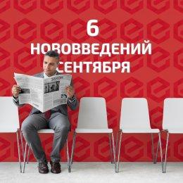 6 законодательных