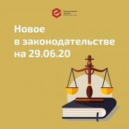 Последние изменения в законах на 28 июня